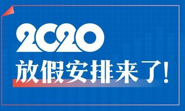 2020年最新假期安排!五一小长假连休5天,中秋国庆休8天